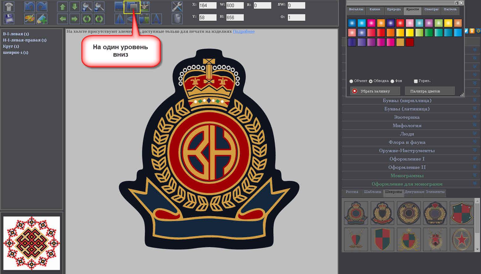 Как сделать логотип на