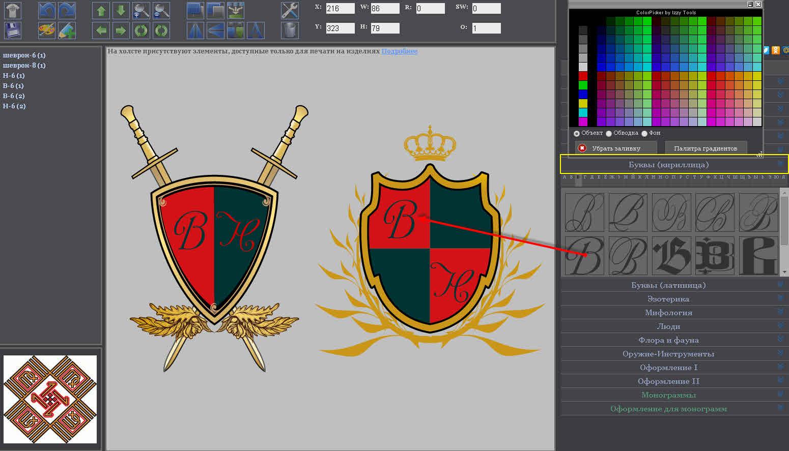 Как сделать герб в фотошопе